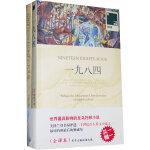 一九八四 买中文版送英文版原著 双语译林