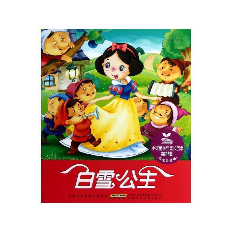 《小树苗经典成长故事·第1辑·白雪公主