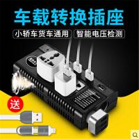 车载电源转换器逆变器 USB车载充电器电源12V/24V转220V 汽车 车载 充电器