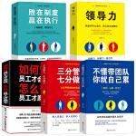 5册管理书籍 不懂带团队你就自己累 管理三要领导力高情商管理 狼道管理书籍 企业管理书籍畅销书企业领导力管理类管理方面