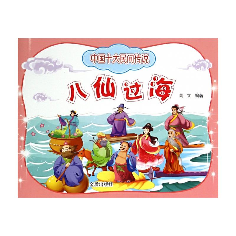 八仙过海/中国十大民间传说