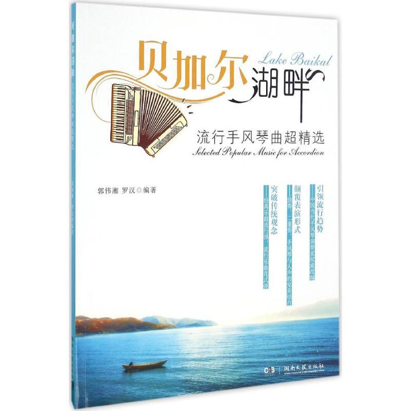 贝加尔湖畔:流行手风琴曲超精选 郭伟湘,罗汉 编著