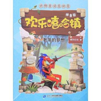 《动物童话总动员 欢乐嘻哈镇:老龙的梦想(美绘