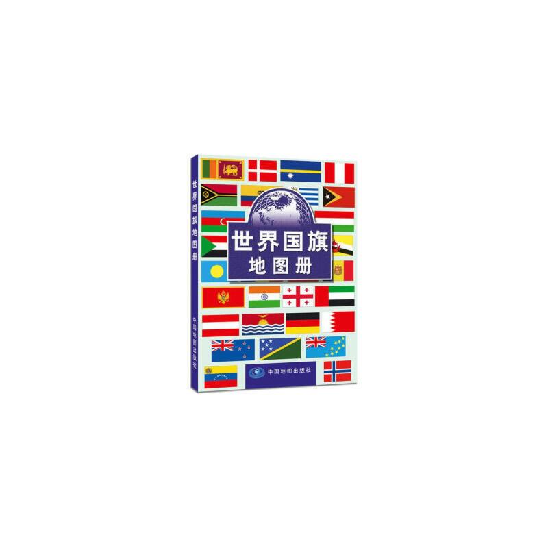 《世界国旗地图册》中国地图出版社_简介_书评_在线