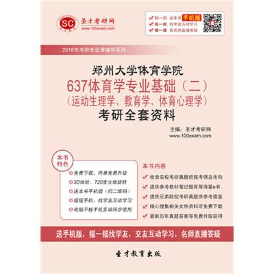 电脑软件】【考试专用版】2017年郑州大学体