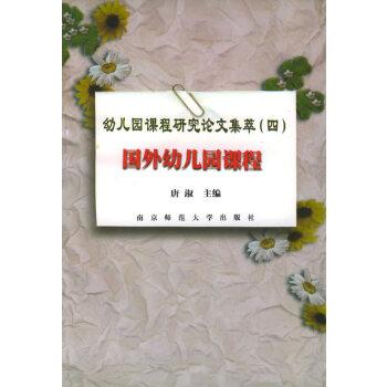 《国外幼儿园课程--幼儿园课程研究论文集萃(四