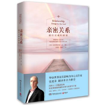 亲密关系:通往灵魂的桥梁(2015全新修订版)