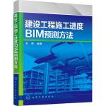 建设工程施工进度BIM预测方法