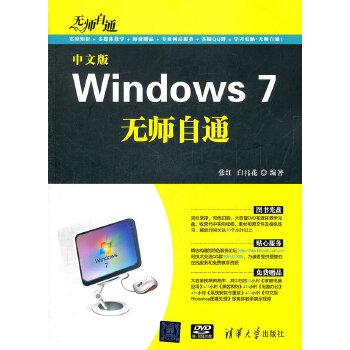 中文版Windows 7无师自通