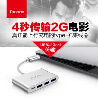 羽博 Type-c3.1转usb Hub分线器小米4c充电转接线集线器otg转接线 macbook12寸type-c转3USB接口可充电