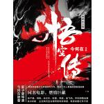 悟空传(典藏纪念版)(电子书)