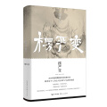 楞严变:姚伟长篇历史幻想小说