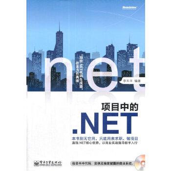 项目中的.NET(附光盘)