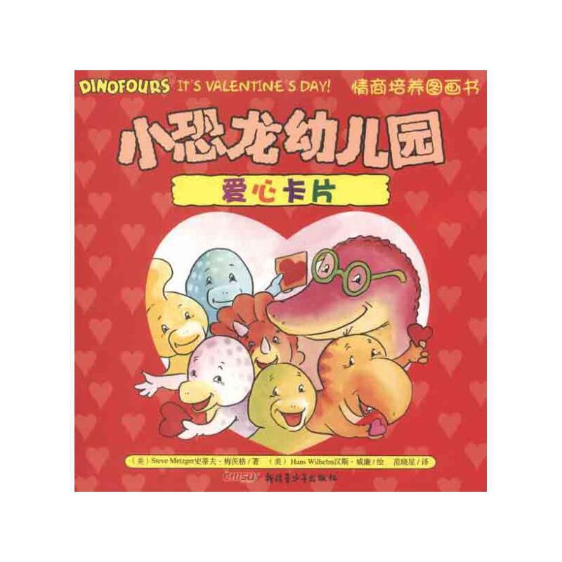 《小恐龙幼儿园情商培养图画书