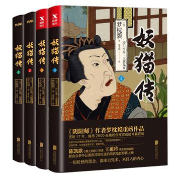妖猫传 沙门空海之大唐鬼宴1 2 3 4 共4册
