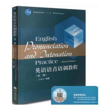 英语语音语调教程(第二版)