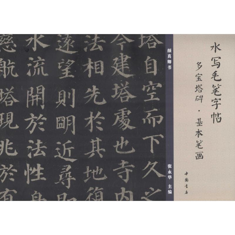水写毛笔字贴多宝塔碑基本笔画 张永华 主编
