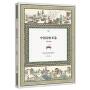 中国历史长卷:手绘年表