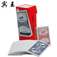宾王扑克纸牌 988/615/838/2109/2117/2118/2206宾王扑克牌