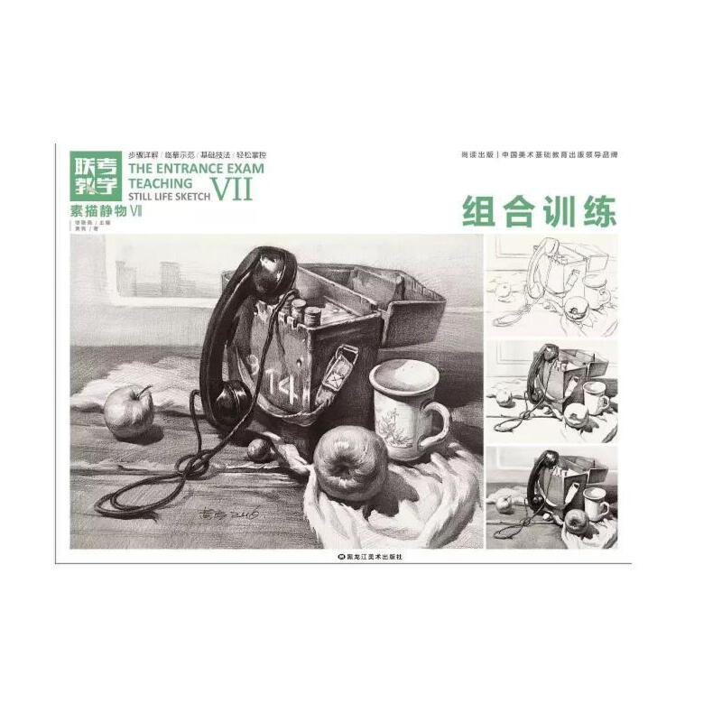 2016尚读【联考教学-素描静物Ⅶ-组合训练】黄亮结构明暗经典素描.