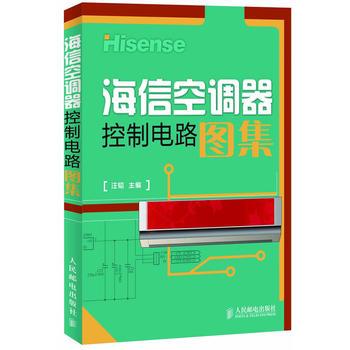 《海信空调器控制电路图集