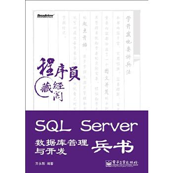 SQL Server 数据库管理与开发兵书(含CD光盘1张)