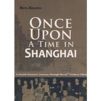 上海往事:1923-1949:犹太少女的中国岁月:英文 (美)瑞娜・克拉斯诺 9787508513447