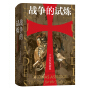 汗青堂丛书043·战争的试炼:十字军东征史