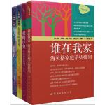 伯特・海灵格文集(全四册):谁在我家:海灵格家庭系统排列+爱的序位:家庭系统排列个案集+在爱中升华+心灵之药:身心疾病的系统排列个案集(全四册)(最新版)