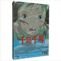 原装正版 千与千寻 宫崎骏 吉卜力动画片 中日双语 DVD D9 视频 光盘