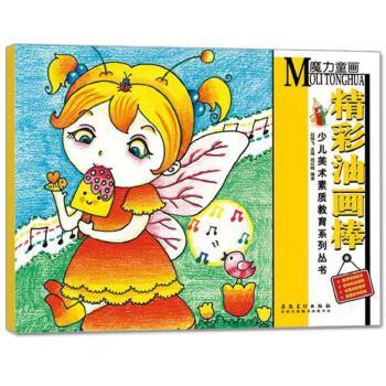 精彩油画棒幼儿园亲子绘画书少儿美术培训专用教材儿童创意画册基础提