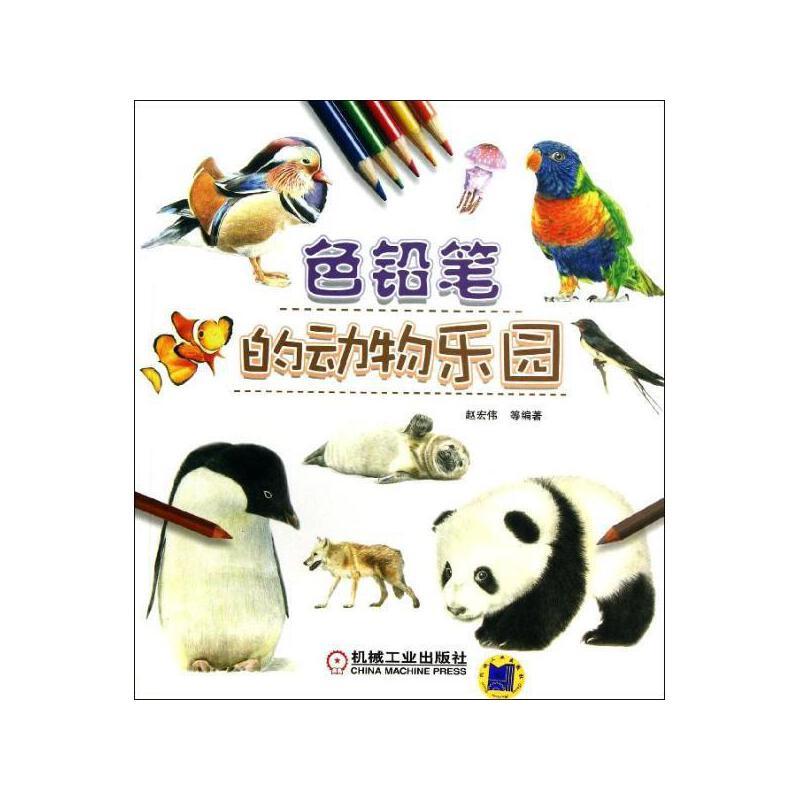《色铅笔的动物乐园 赵宏伟