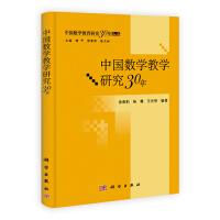 pod-中国数学教学研究30年