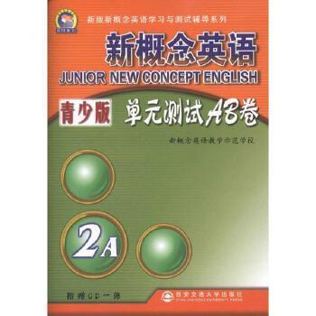新概念英语单元测试AB卷(附光盘青少版2A)/新版新概念英语
