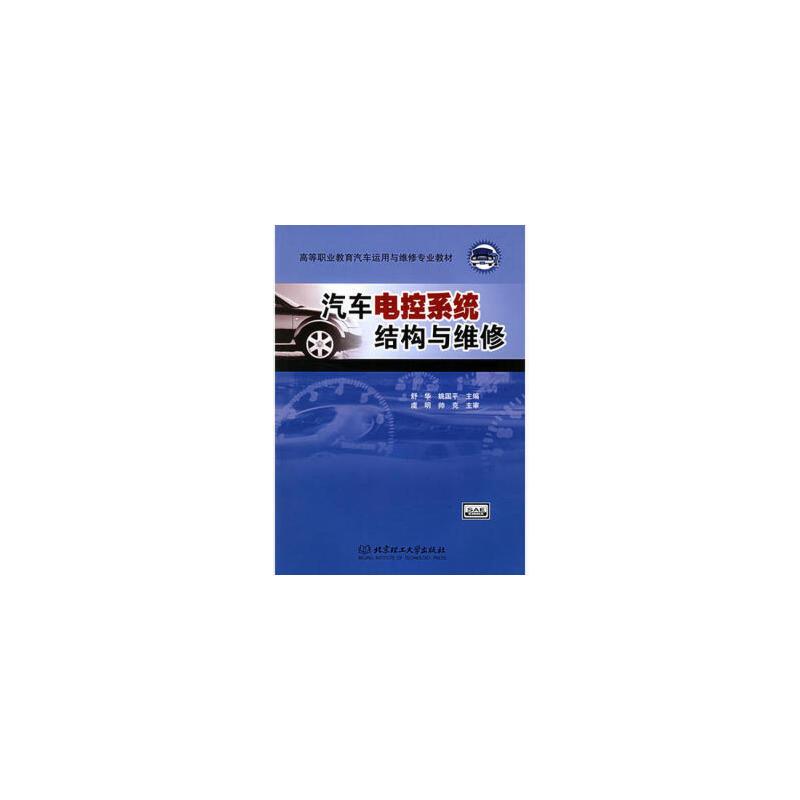 汽车电控系统结构与维修 舒华,姚国平 9787564004576