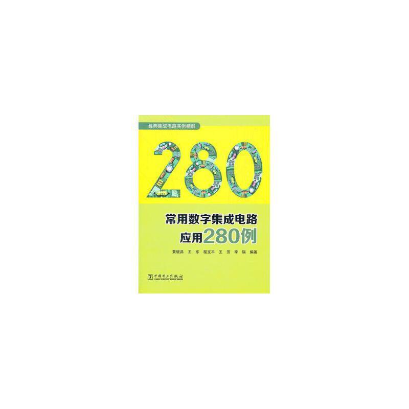 《常用数字集成电路应用280例
