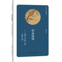 华夏文库 经典解读系列 铁血温情――《孙子兵法》的人性之美