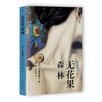 无花果森林(日本经典文学系列)