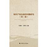 知识产权法前沿问题研究(第3卷)