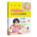 健康宝宝吃出来:宝宝营养食谱288例