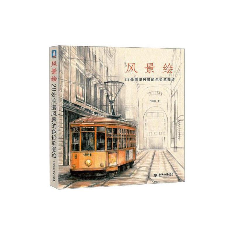教程20处浪漫风景的色铅笔图绘唯美风景手绘绘图画书彩铅手绘教程书籍