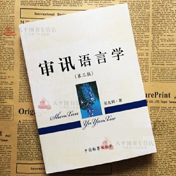 审讯语言学(第三版)