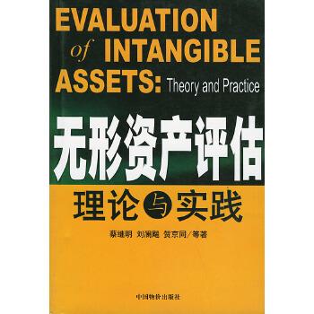 无形资产评估理论与实践