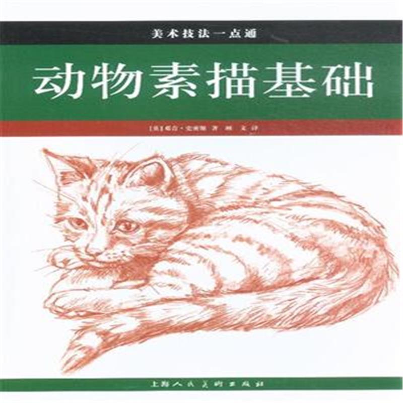 《动物素描基础-美术技法一点通(