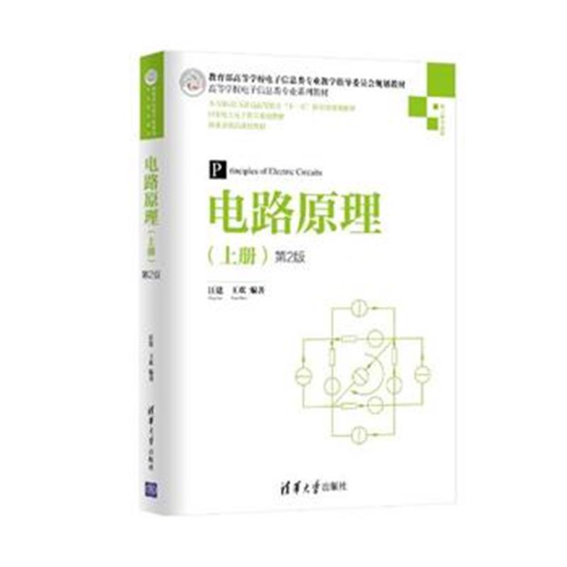 电路原理-(上册)-第2版( 货号:730242198)