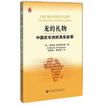 """龙的礼物--中国在非洲真实的故事(这本被高度评价的书彻底颠覆了""""中国在非洲是一个轻率的捐赠者""""这一观念)"""
