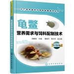 龟鳖营养需求与饲料配制技术