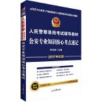 中公2017人民警察录用考试辅导教材公安专业知识核心考点速记