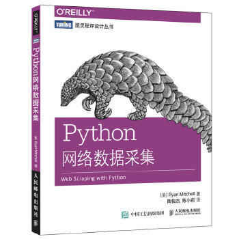 Python网络数据采集用简单高效的Python语言 展示网络数据采集常用手段 剖析网络表单安全措施 完成大数据采集任务
