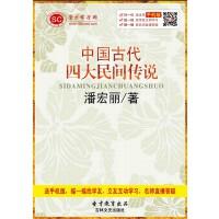 中国古代四大民间传说 电子书 非纸质实体书 免费试用 电脑软件 送手机版(安卓/苹果/平板/ipad)+网页版